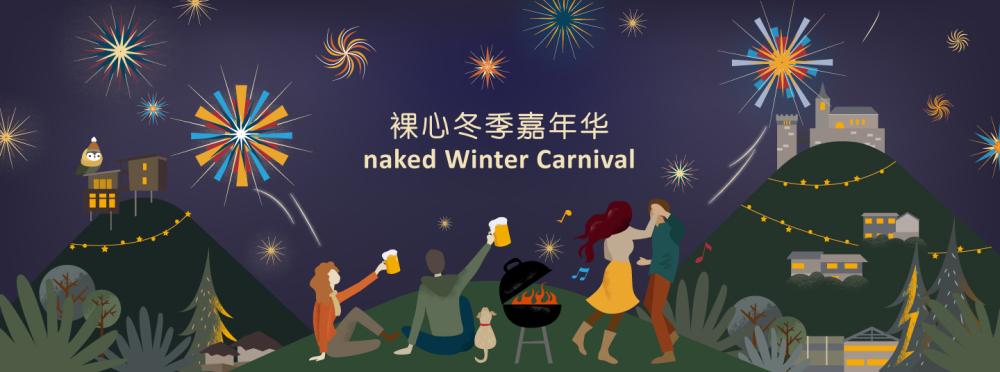 裸心冬季嘉年华