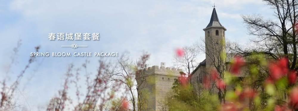 春语城堡套餐